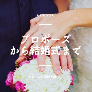 【プロポーズから結婚式まで】結婚式までの全体の流れと把握しておくこと!