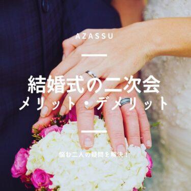 【結婚式の二次会】メリット・デメリット