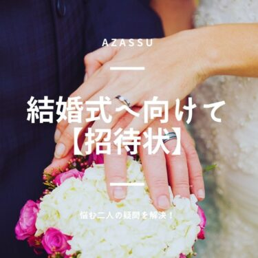 【結婚式招待状】招待状の作成・渡し方・注意点
