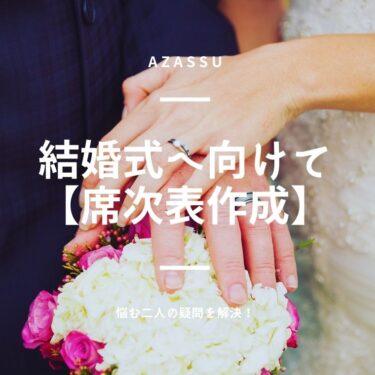 【結婚式】席次表作成の押さえておきたいポイント