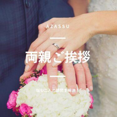 【両親ご挨拶】両親へ結婚広告の自宅訪問『完全版』!事前準備からお礼の連絡までのノウハウの全て!
