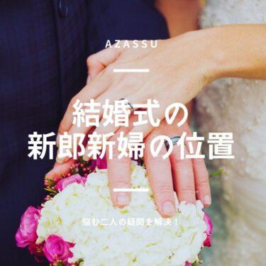 【結婚式の新郎新婦の位置】新郎新婦の立ち位置は古代ヨーロッパから!