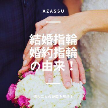 【婚約指輪・結婚指輪】二人の絆をより強める婚約指輪・結婚指輪に込められた由来!