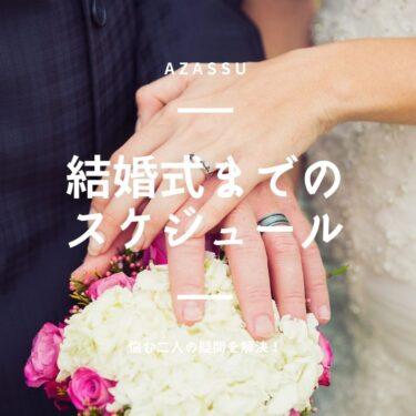 【スケジュール】式場見学~結婚式当日までを解説