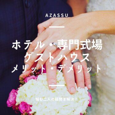 【結婚式】ホテル・専門式場・ゲストハウスの違いとメリット・デメリット
