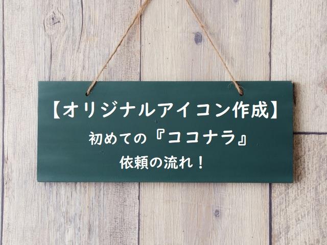 【ココナラ】オリジナルアイコン作成!登録からデザイナーさんへの依頼・納品までの流れ!