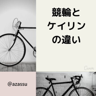 【競輪とKEIRINの違い】日本発祥の自転車競技『競輪』『KEIRIN』