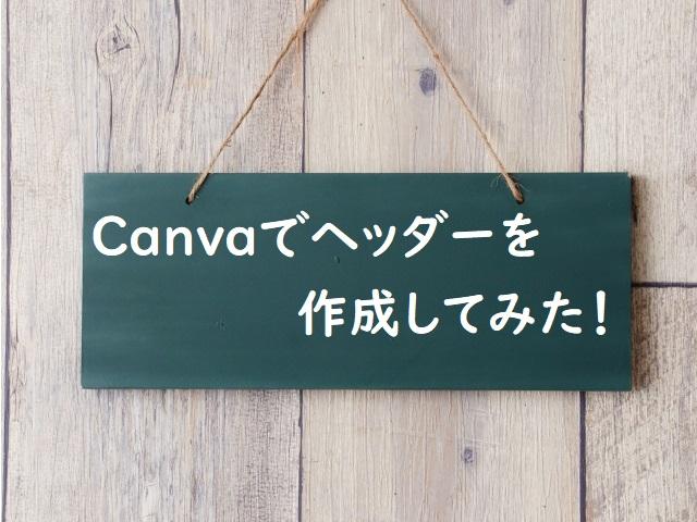 【ヘッダー作成】自由度の高いCanvaで無料作成!