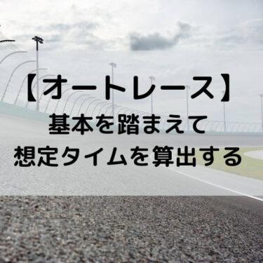 【オートレース】初心者の予想方法が劇的に変わる予想基本講座!