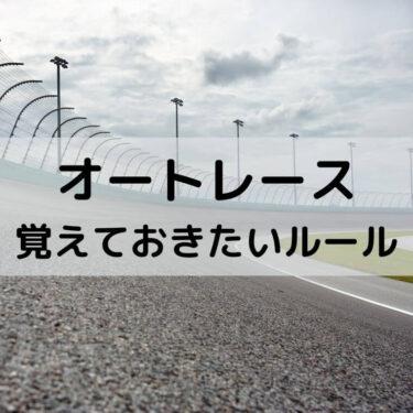 【オートレース】覚えておきたい基本ルール『初心者講座』