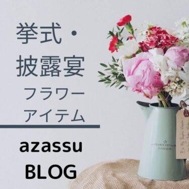 【結婚式】挙式場・披露宴会場を彩る装花!お花で会場のイメージは変わる!