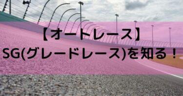 【オートレース】グレードレースを知る!