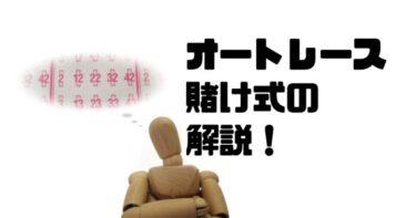 【オートレース】賭け式の解説!