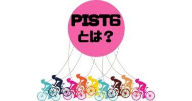 【PIST6】PIST6(ピストシックス)とは?競輪・KEIRINとの違い。