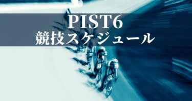 【PIST6】年間の競技スケジュール