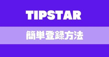 【TIPSTAR】簡単登録の仕方!