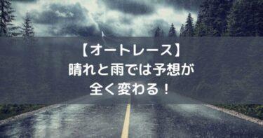 【オートレース】晴れと雨での予想は全く変わる!雨の日の予想‼